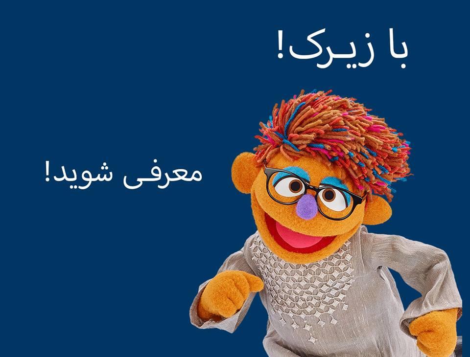 Zeerak (Image source: Baghch-e-Simsim/Facebook)